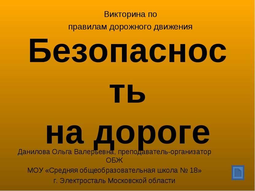 Безопасность на дороге Викторина по правилам дорожного движения Данилова Ольг...