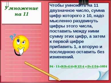 Умножение на 11 Чтобы умножить на 11 двузначное число, сумма цифр которого ≥ ...