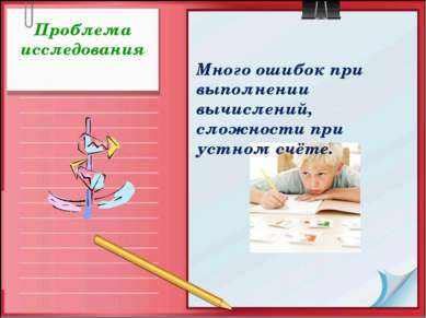 Проблема исследования Много ошибок при выполнении вычислений, сложности при у...