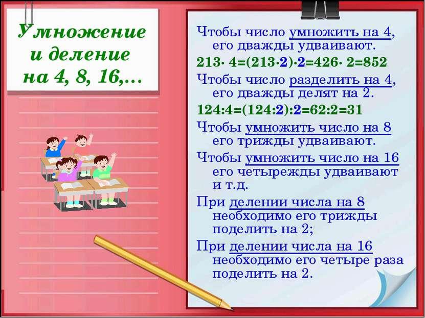 Умножение и деление на 4, 8, 16,… Чтобы число умножить на 4, его дважды удваи...