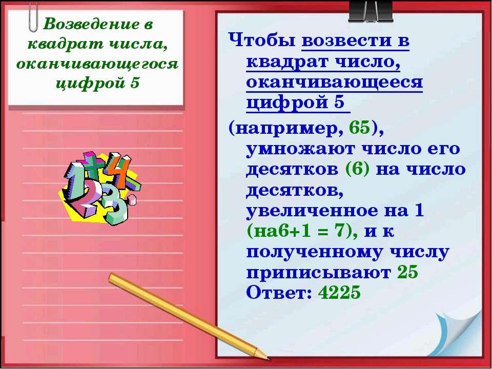 Возведение в квадрат числа, оканчивающегося цифрой 5 Чтобы возвести в квадрат...