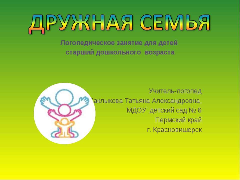 Логопедическое занятие для детей старший дошкольного возраста Учитель-логопед...