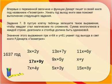 Впервые о переменной величине и функции Декарт пишет в своей книге под назван...