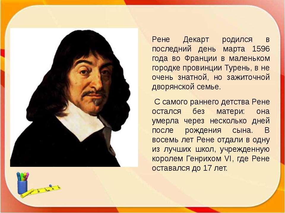 Рене Декарт родился в последний день марта 1596 года во Франции в маленьком г...
