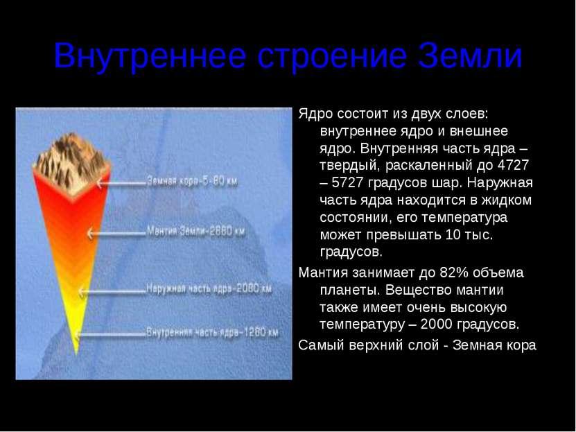 Внутреннее строение Земли Ядро состоит из двух слоев: внутреннее ядро и внешн...