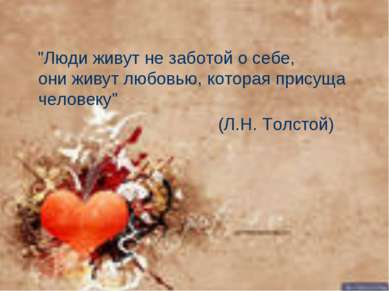 """""""Люди живут не заботой о себе, они живут любовью, которая присуща человеку"""" (..."""