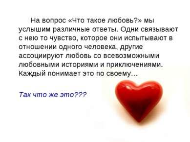 На вопрос «Что такое любовь?» мы услышим различные ответы. Одни связывают с н...