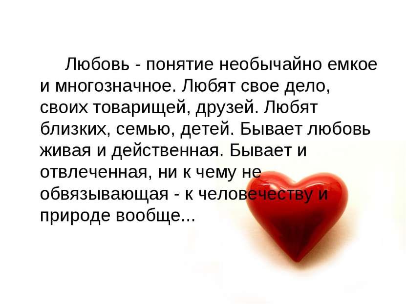 Любовь - понятие необычайно емкое и многозначное. Любят свое дело, своих това...