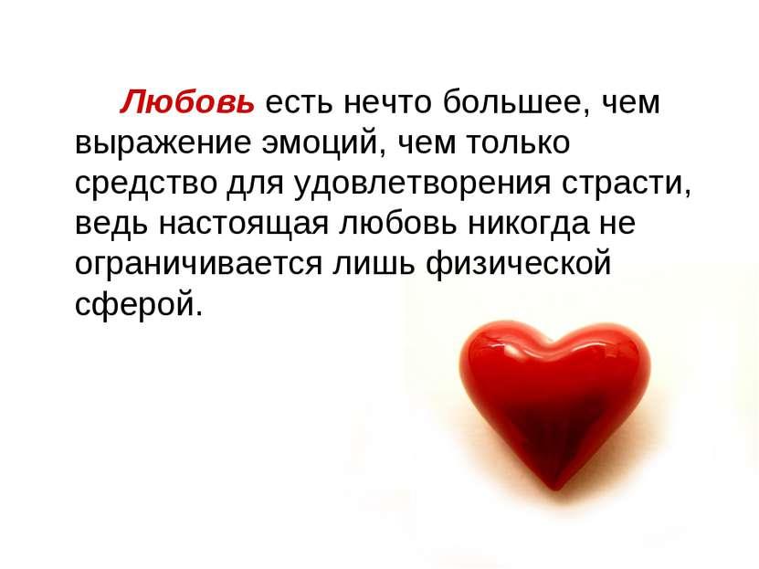 Любовь есть нечто большее, чем выражение эмоций, чем только средство для удов...
