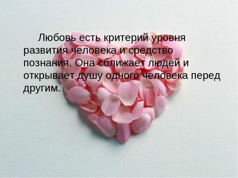 Любовь есть критерий уровня развития человека и средство познания. Она сближа...