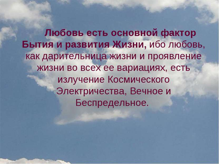 Любовь есть основной фактор Бытия и развития Жизни, ибо любовь, как дарительн...