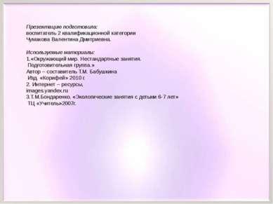Презентацию подготовила: воспитатель 2 квалификационной категории Чумакова Ва...