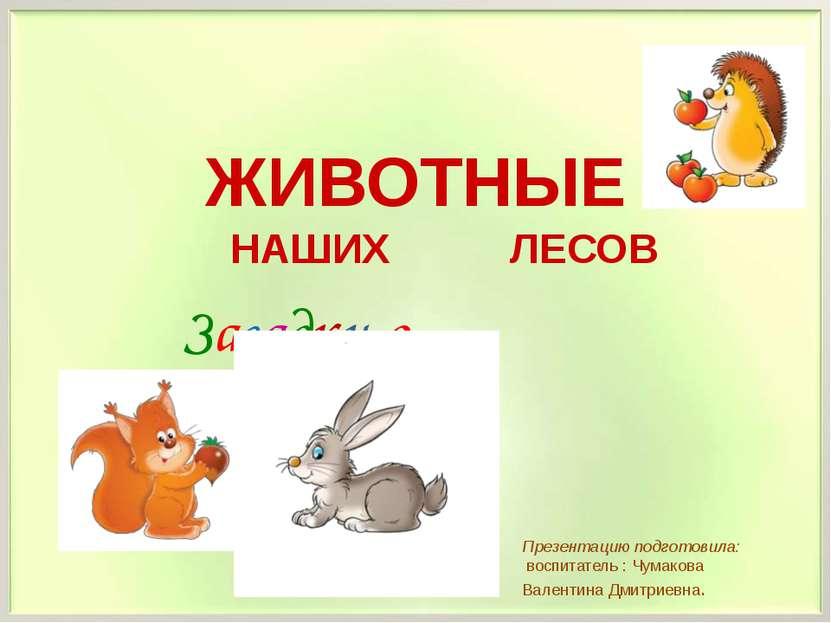 ЖИВОТНЫЕ НАШИХ ЛЕСОВ Загадки о животных Презентацию подготовила: воспитатель ...