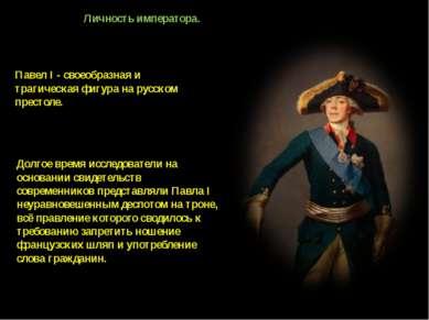 Личность императора. Павел I - своеобразная и трагическая фигура на русском п...