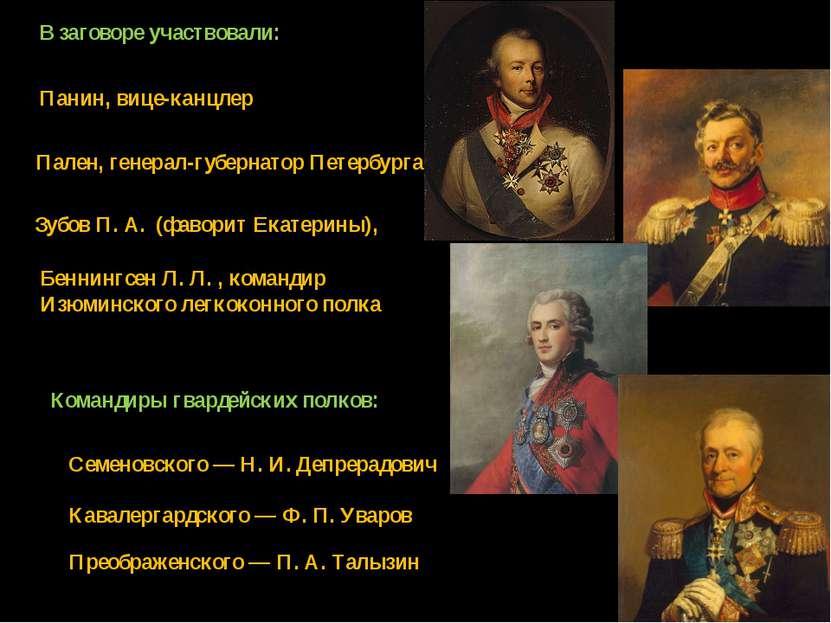В заговоре участвовали: Панин, вице-канцлер Зубов П.А. (фаворит Екатерины),...
