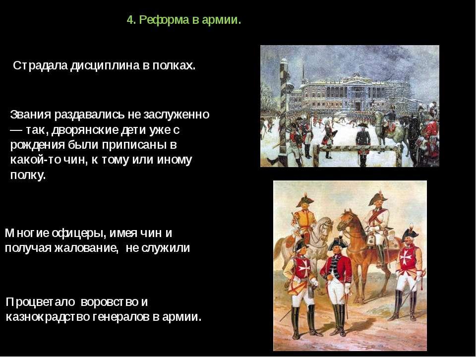 4. Реформа в армии. Страдала дисциплина в полках. Звания раздавались не заслу...