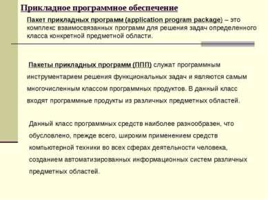 Прикладное программное обеспечение Пакеты прикладных программ (ППП) служат пр...