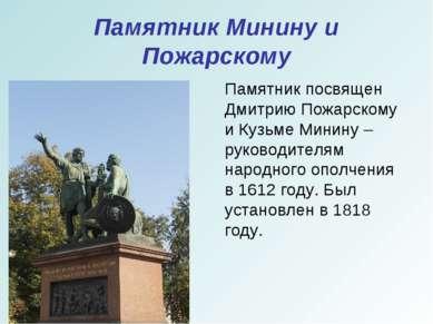 Памятник Минину и Пожарскому Памятник посвящен Дмитрию Пожарскому и Кузьме Ми...