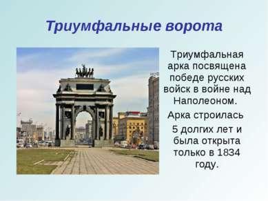 Триумфальные ворота Триумфальная арка посвящена победе русских войск в войне ...
