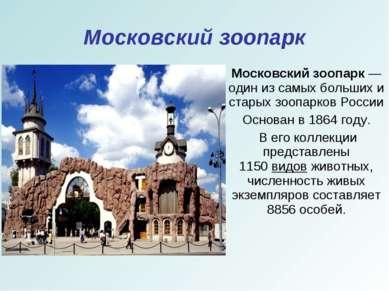 Московский зоопарк Московский зоопарк— один из самых больших и старыхзоопар...