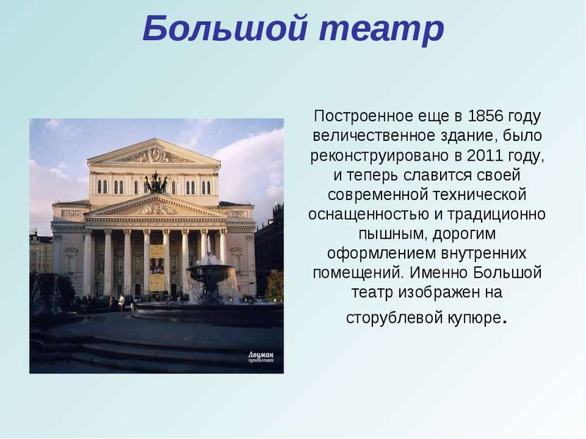 Большой театр Построенное еще в 1856 году величественное здание, было реконст...