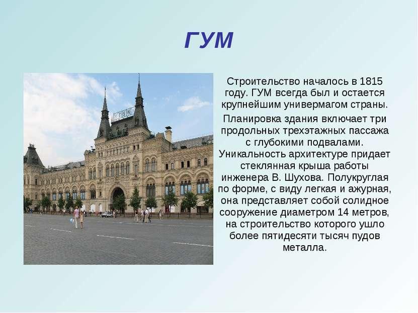 ГУМ Строительство началось в 1815 году. ГУМ всегда был иостается крупнейшим ...
