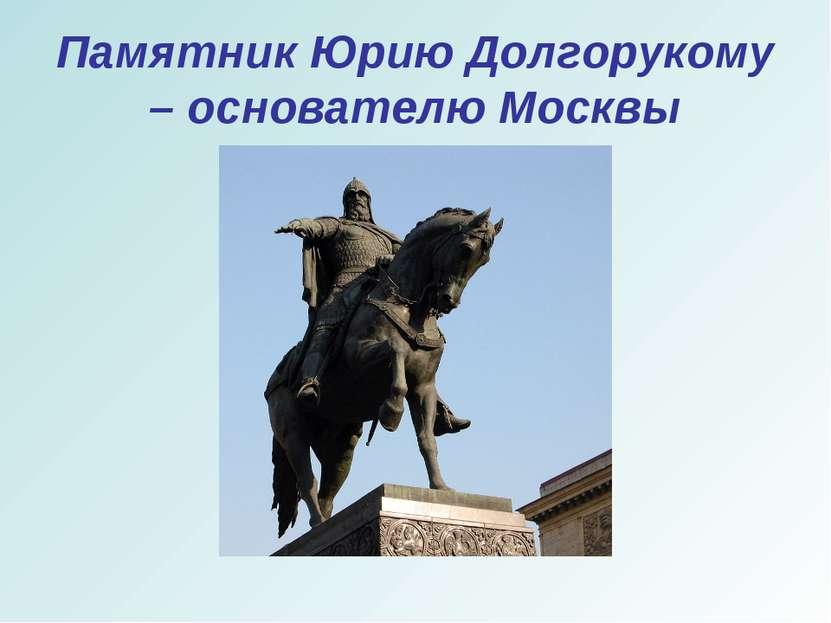Памятник Юрию Долгорукому – основателю Москвы