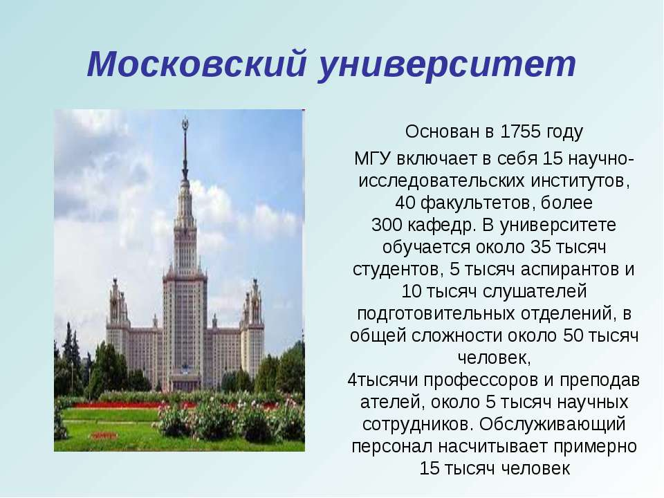 Московский университет «Московский Государственный университет» Основан в 175...