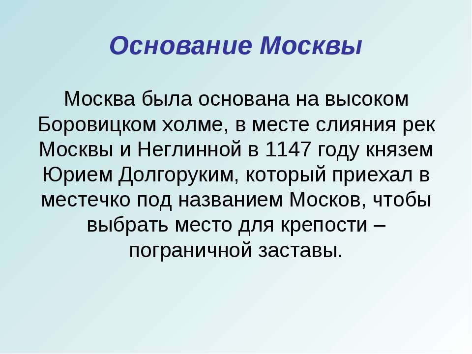 Основание Москвы Москва была основана на высоком Боровицком холме, в месте сл...