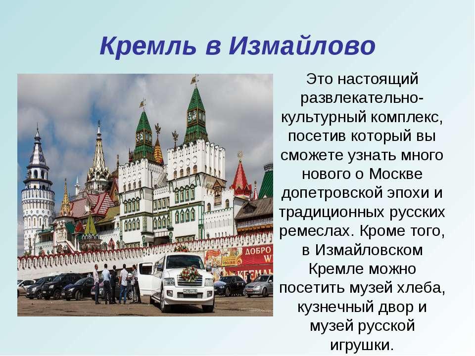 Кремль в Измайлово Это настоящий развлекательно-культурный комплекс, посетив ...