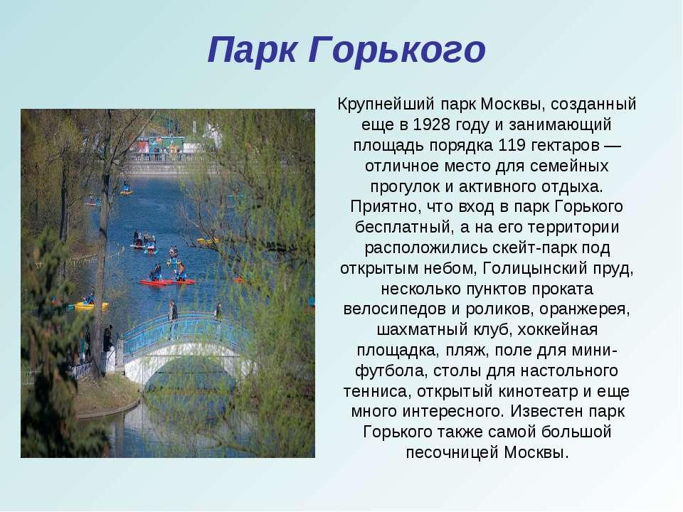 Парк Горького Крупнейший парк Москвы, созданный еще в 1928 году и занимающий...