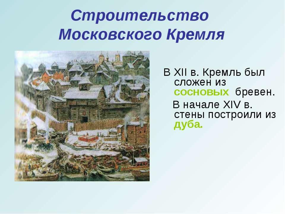 Строительство Московского Кремля В XII в. Кремль был сложен из сосновых бреве...