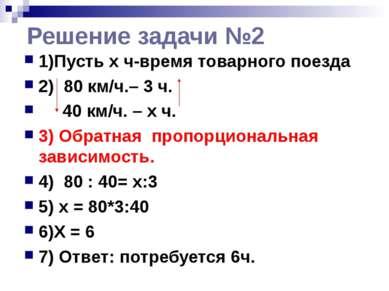 Решение задачи №2 1)Пусть x ч-время товарного поезда 2) 80 км/ч.– 3 ч. 40 км/...
