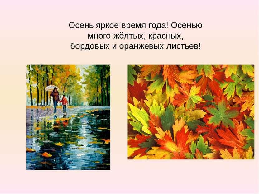 Осень яркое время года! Осенью много жёлтых, красных, бордовых и оранжевых ли...