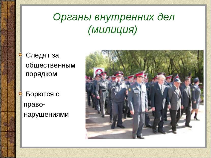 Органы внутренних дел (милиция) Следят за общественным порядком Борются с пра...