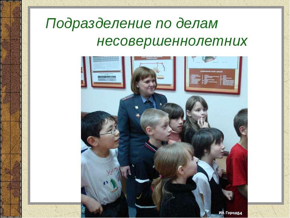 Подразделение по делам несовершеннолетних