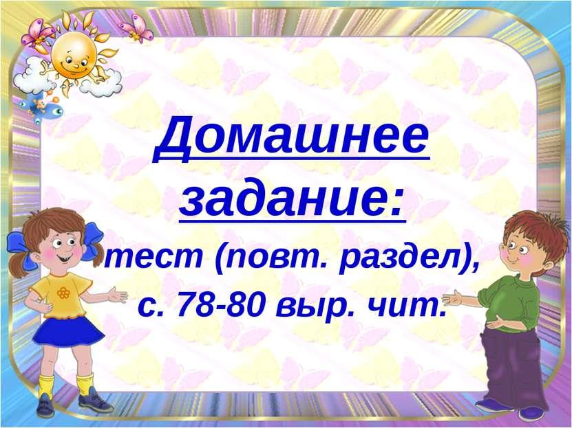 Домашнее задание: тест (повт. раздел), с. 78-80 выр. чит.