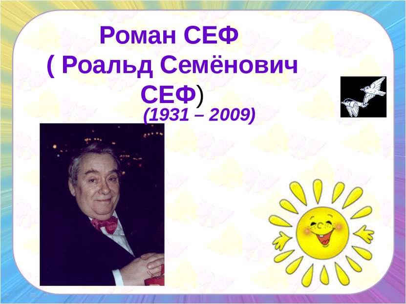 Роман СЕФ ( Роальд Семёнович СЕФ)