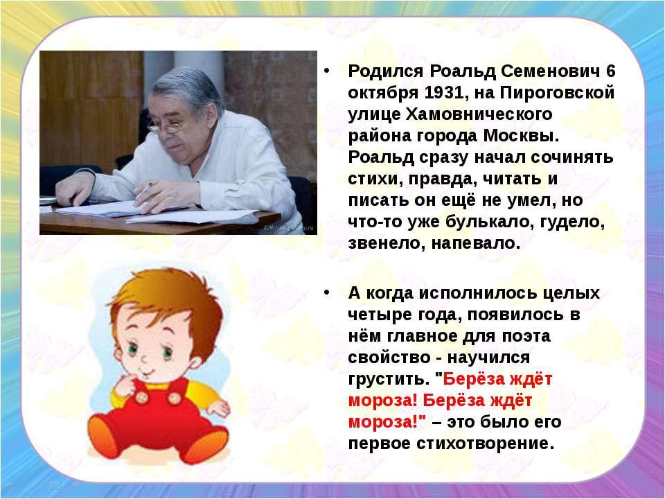 Родился Роальд Семенович 6 октября 1931, на Пироговской улице Хамовнического ...