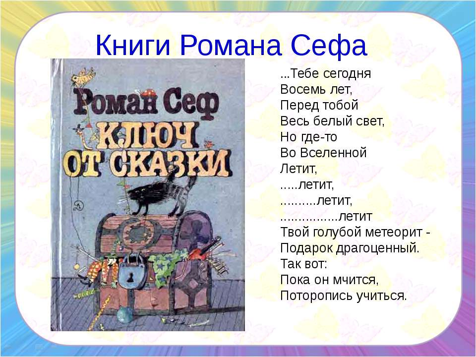 Книги Романа Сефа