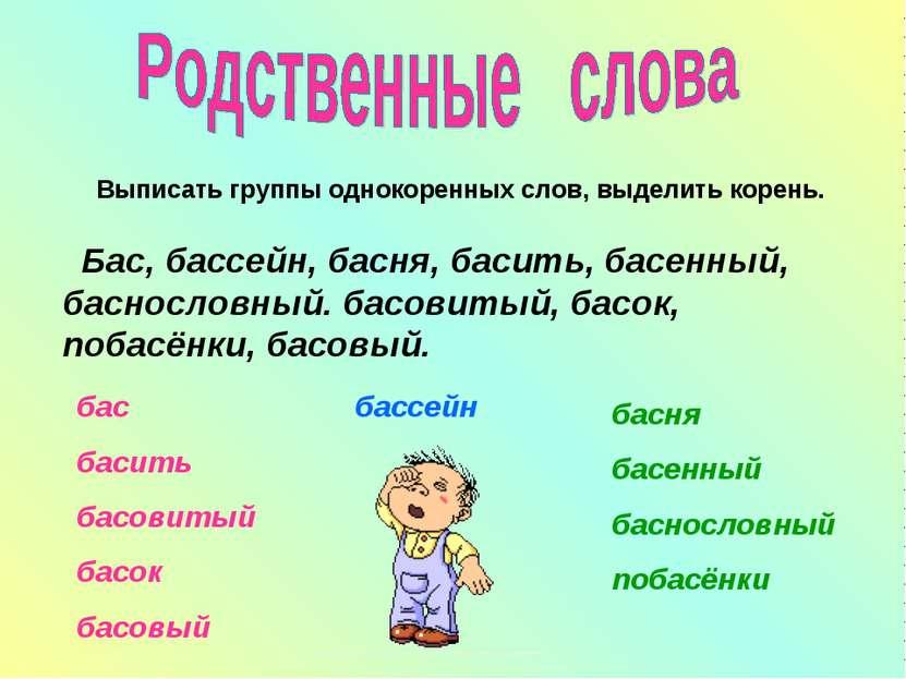 Выписать группы однокоренных слов, выделить корень. Бас, бассейн, басня, баси...
