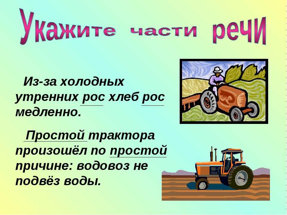 Из-за холодных утренних рос хлеб рос медленно. Простой трактора произошёл по ...