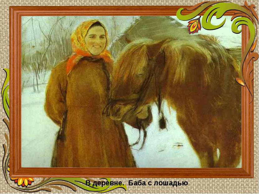 В деревне. Баба с лошадью