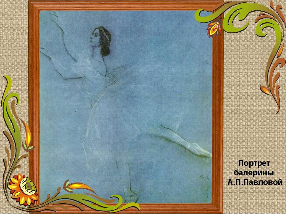 Портрет балерины А.П.Павловой