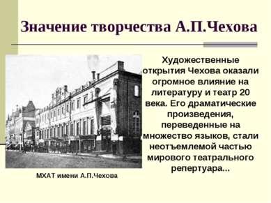 Значение творчества А.П.Чехова Художественные открытия Чехова оказали огромно...