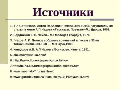 Источники Т.А.Сотникова. Антон Павлович Чехов (1860-1904) (вступительная стат...
