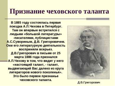 Признание чеховского таланта Д.В.Григорович В 1885 году состоялась первая пое...
