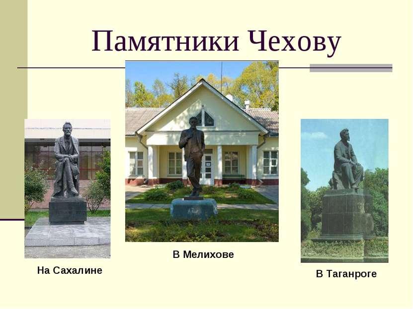 Памятники Чехову На Сахалине В Мелихове В Таганроге
