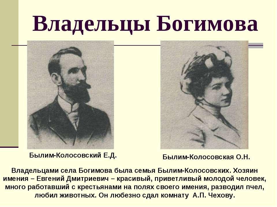 Владельцы Богимова Былим-Колосовский Е.Д. Былим-Колосовская О.Н. Владельцами ...