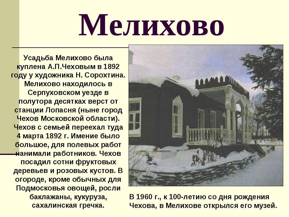Мелихово Усадьба Мелихово была куплена А.П.Чеховым в 1892 году у художника Н....